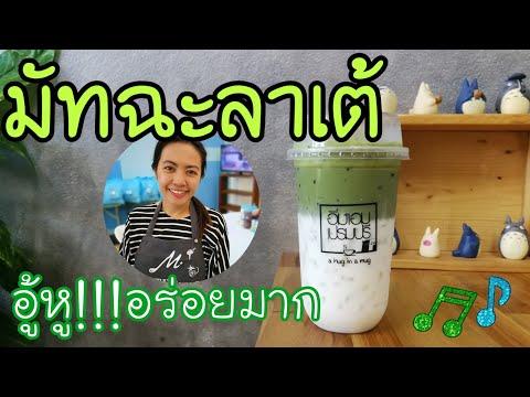 EP.112 มัทฉะลาเต้ทูโทนสูตรชงขาย 22 ออนซ์ สีสวยถ่ายรูปได้ อร่อยด้วย (Matcha latte + eng sub )+คิดทุน