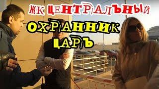 """""""Лабиринты ЖК Центральный и весёлая охрана Нева"""""""