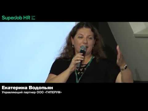 Superjob HR-meetup «Адаптация персонала» Спикер - Екатерина Водопьян