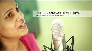 Old Song | Ente Pranasakhi Yeshuve - Unplugged Cover  - New Malayalam Christian Song ©