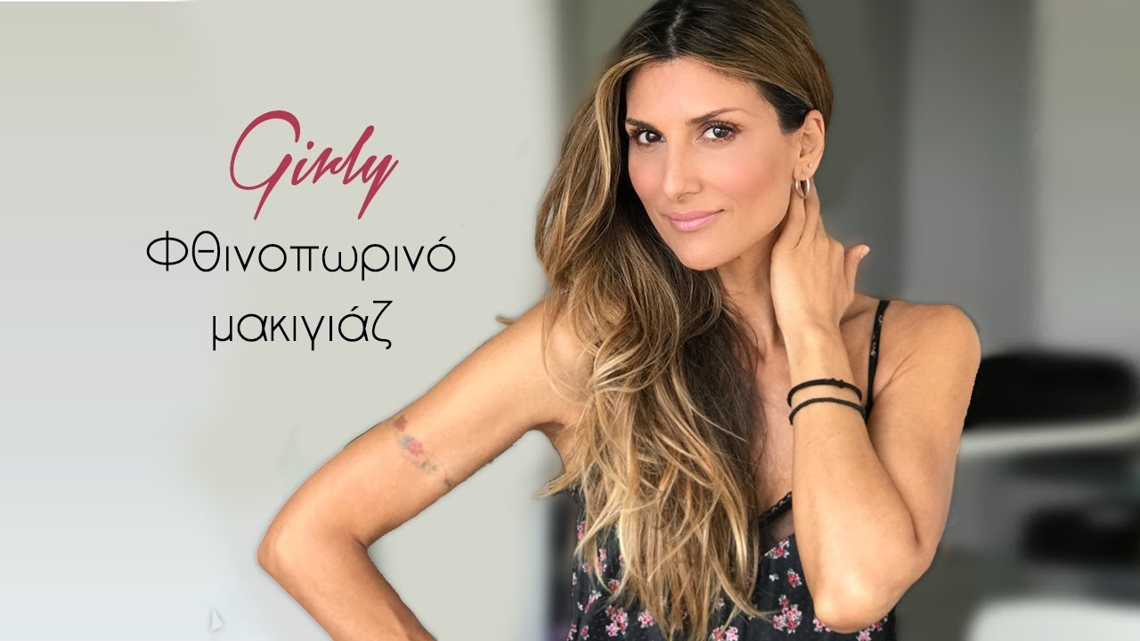 Girly Φθινοπωρινό μακιγιάζ | Roula Stamatopoulou #1