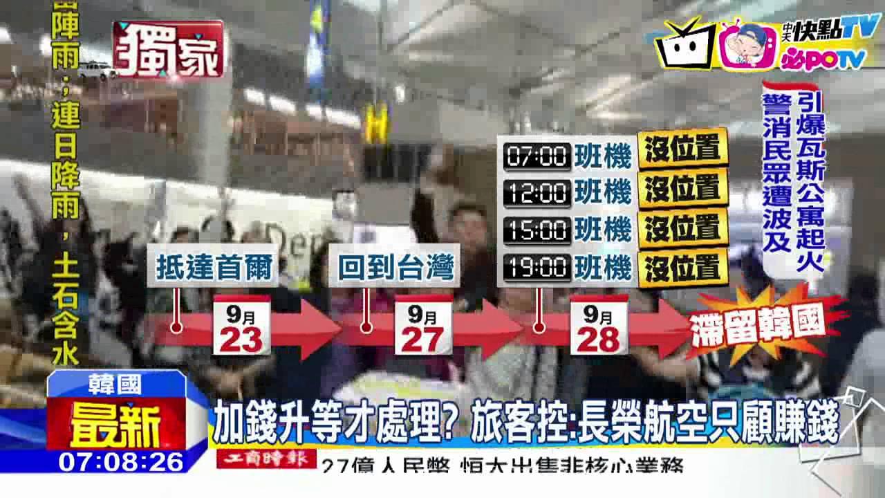 20160929中天新聞 班機取消!百名臺旅客滯韓 怒控航空公司 - YouTube