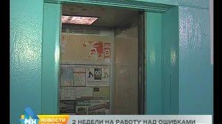 Смотреть видео освидетельствование лифтов