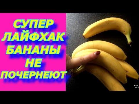 Как хранить бананы в холодильнике