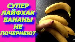 Банан не почернеет, если... Супер лайфхак для кухни. Бананы будут храниться долго!