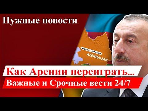 Это шок для Азербайджана - Как Армении может перевернуть доску?  новости еревана сегодня