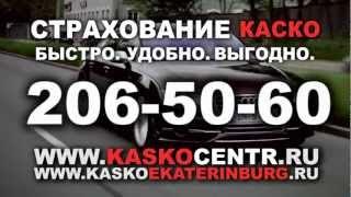 КАСКО Екатеринбург +7 343 206 50 60 (www.kaskocentr.ru)(, 2013-02-14T06:49:58.000Z)
