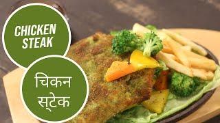 Chicken Steak | चिकन स्टेक | Sanjeev Kapoor Khazana