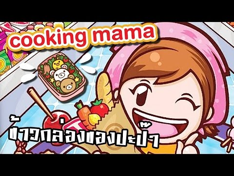 ข้าวกล่องแสนอร่อยของคุณแม่ [zbing z.]