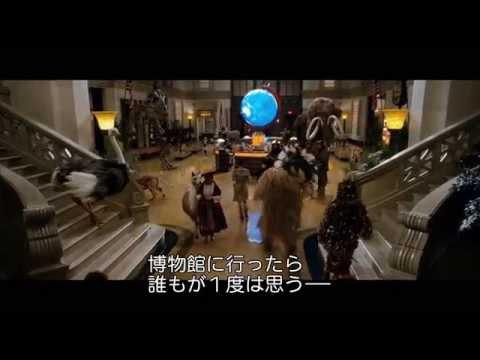映画ナイト ミュージアム / エジプト王の秘密特別映像New Museum, New Trouble