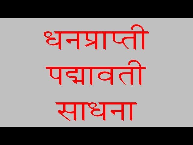 ?????????? ???????? ????? | Dhanprapti Padmavati Sadhana