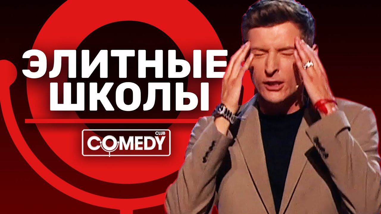 Камеди Клаб Павел Воля «Элитные школы»
