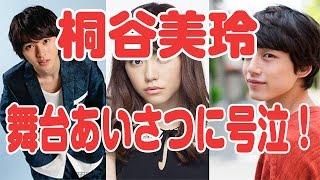 女優の桐谷美玲(25)が19日、都内で行われた主演映画「ヒロイン失...