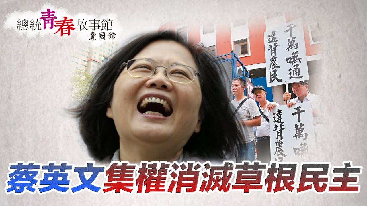 《總統青春故事館》:蔡英文集權消滅草根民主 - YouTube