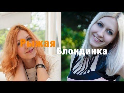 Блондинка VS Рыжая|Цвет волос|Здоровые волосы