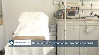 Община Благоевград обяви грипна епидемия