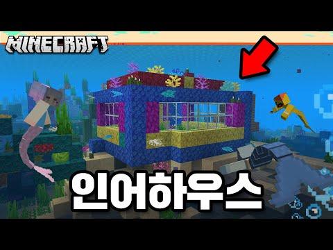 마크인데 땅 위에서 숨을 쉴 수 없다..바다로 탈출!? 바닷속 산호초 인어 집 꾸미기!! [ 인어크래프트 ] Building a Mermaid House In Minecraft