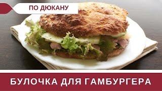 Булочка для Гамбургера -  Хлеб по Дюкану