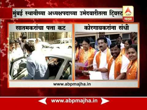 Mumbai : Mayor & Ramesh Korgaonkar reacting on Standing committee nominee