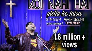 koi nahi hai yishu ke jesa | Jesus Bulata Hai | Jesus new song