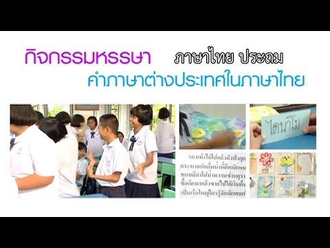 ภาษาไทย ประถม กิจกรรมหรรษา คำภาษาต่างประเทศในภาษาไทย