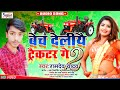 बेच देलीयै ट्रैक्टर गे_2 ll Maithili dj remix song _ #Ramdev_Yadav _Bech Deliyai trector ge 2 Sajani