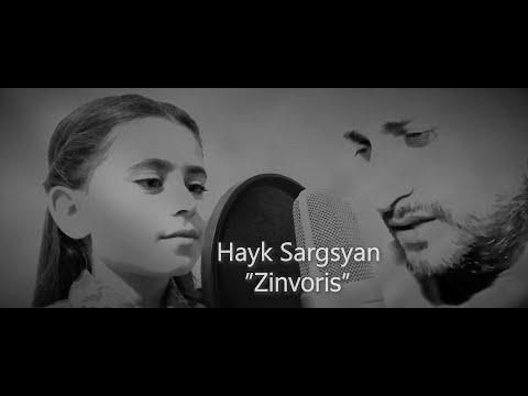 Hayk Sargsyan - Zinvoris (2020)