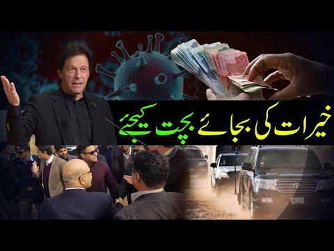 Khayrat Ki Bajaye Bachat Kijiye | Dr Arif Siddiqui | Real Face Media