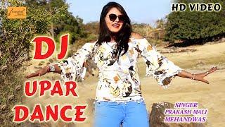 डीजे उपर डांस 'ये गाना तो आपको जरूर सुनना ही पड़ेगा !! प्रकाश माली मेहंदवास !! New Marwadi Song 2019