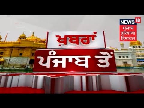 ਦੁਪਹਿਰ ਦੀ ਤਾਜ਼ਾ ਖ਼ਬਰਾਂ Punjab ਤੋਂ | Latest Punjabi News | November 3 2018