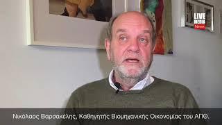 Ο Νικόλαος Βαρσακακέλης για τις οικονομικές συνέπειες από τον Κορωνοϊό.