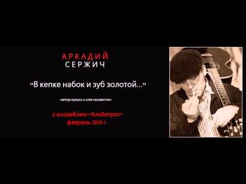 Слушать песню Блатные пионерские песни(Андрей Козлов, Андрей Макаревич) - В кепке набок и зуб золотой