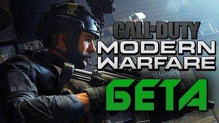 CALL of DUTY: Modern Warfare [BETA 2019] ● НОВАЯ КОЛДА БЕТА-ТЕСТ! ШЕДЕВР НА ПК!