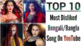 Top 10 Most Disliked Bengali/Bangla Song On YouTube | Latest New Songs | Most Viral Songs |