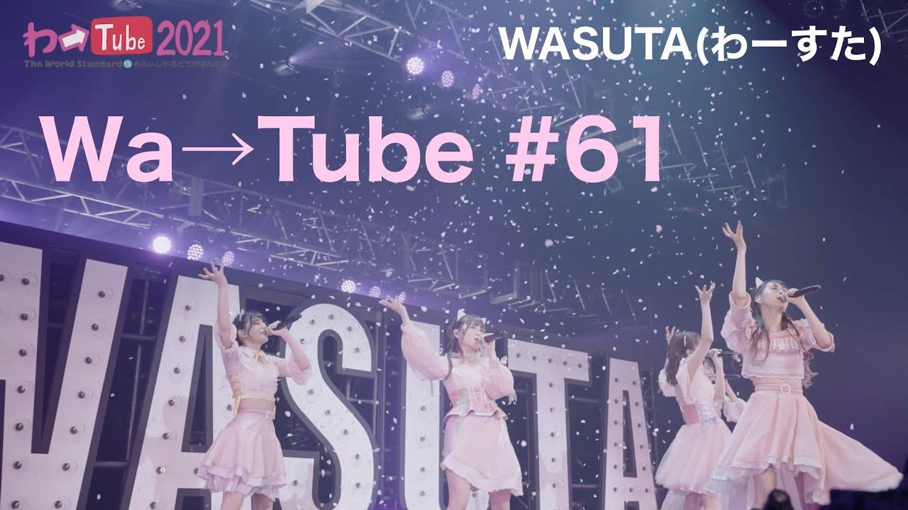 わーすた(WASUTA)わーtube#61(Wa→Tube #61)