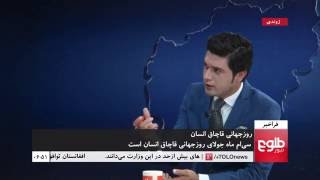FARAKHABAR: Human Trafficking in Afghanistan / فراخبر: قاچاق انسان در افغانستان