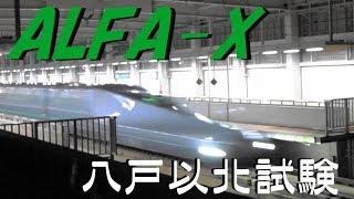 ALFA-X(E956) 八戸以北試験走行記録 2019.10.16