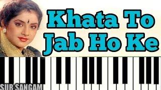 Khata To Jab Ho Song | Harmonium | Kumar Sanu Songs | Sonu Kakkar | SUR SANGAM