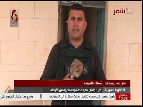 ريف حلب الشمالي الغربي  الاخبارية تنقل الواقع في عدة قرى محررة من الارهاب   أحمد صادق