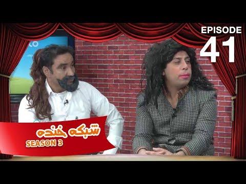 شبکه خنده - فصل سوم - قسمت چهل و یکم / Shabake Khanda - Season 3 - Episode 41