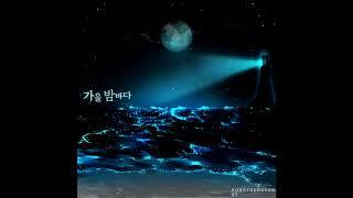 [K-POP] 공영근 - 가을밤바다 (vocal 장은송) (Folk)_아토엔터테인먼트