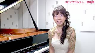 【リビングカルチャー倶楽部】声楽入門_香月麻李講師