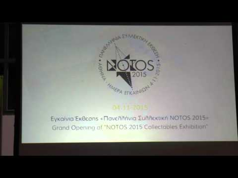 Notos International Philatelic Exhibition : Athens, Greece : Helenic Post
