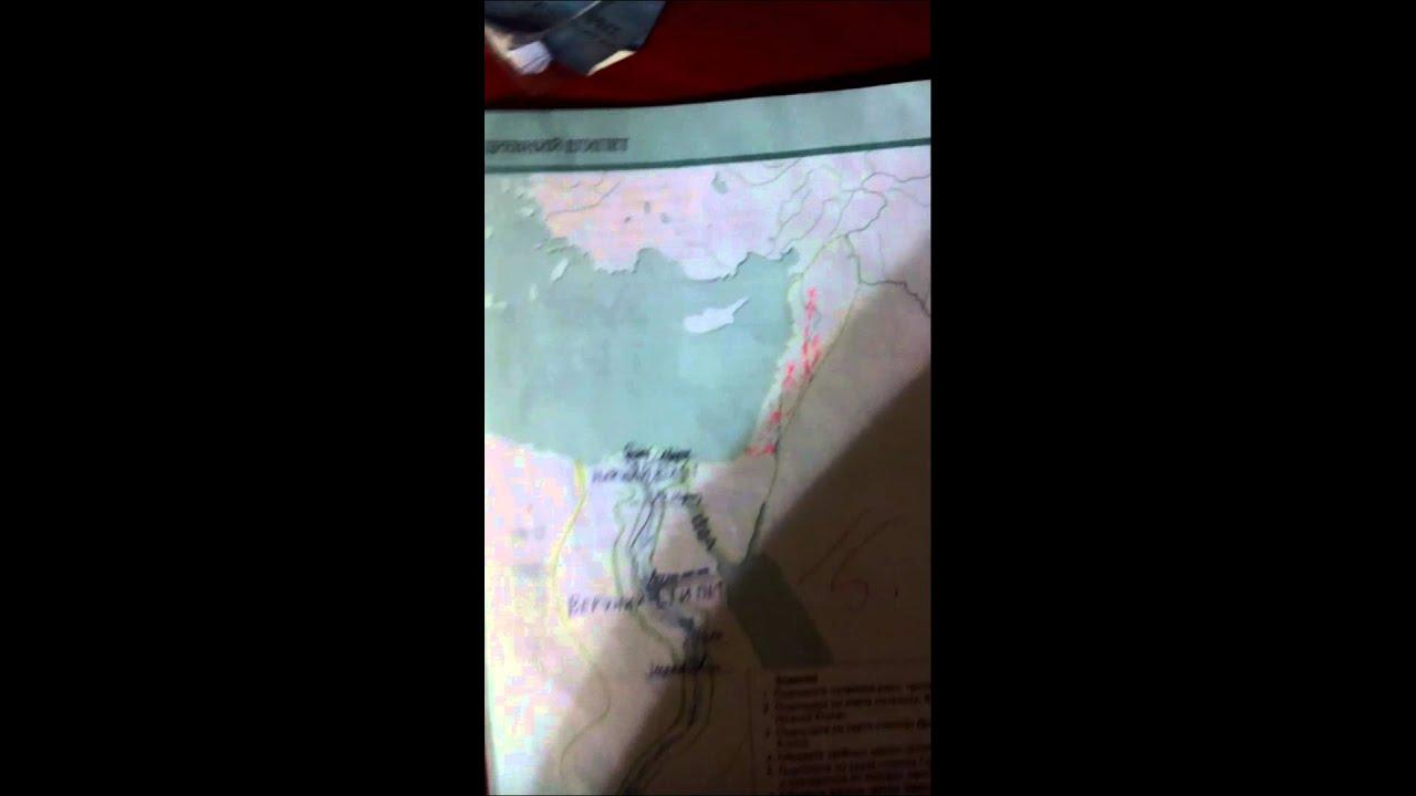 История Древнего мира Контурные карты 5 класс ответы - YouTube