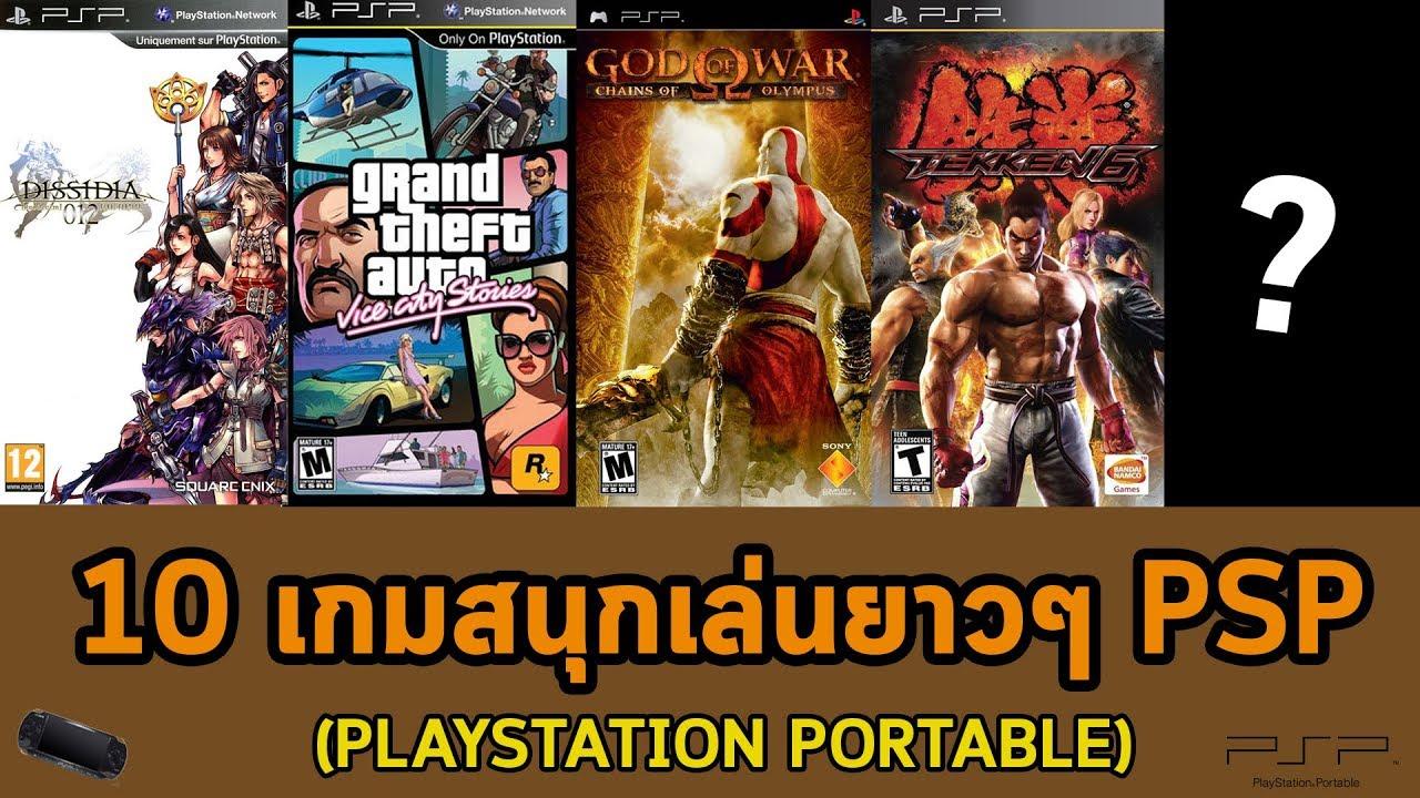 เกมสนุกกับเครื่องพกพาสุดชวนคิดถึง PSP (PlayStation Portable)