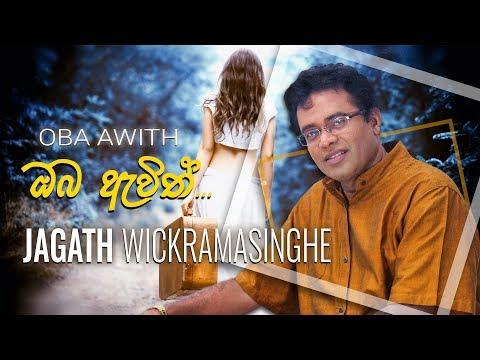 Oba Awith | ඔබ ඇවිත් - Jagath Wickramasinghe