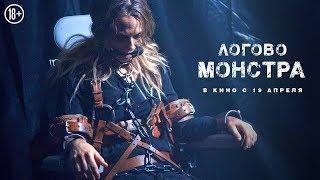 Логово Монстра - УЖАСЫ 2018