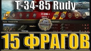 Т 34-85 Rudy. 15 ФРАГОВ ЗА БОЙ. Редшир - лучший бой. Т-34-85 Rudy World of Tanks.
