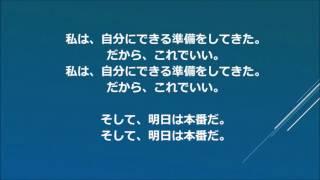名言 受験 本番前日に聞く動画 (名言ちゃんねる No.014) 関連動画: 大...