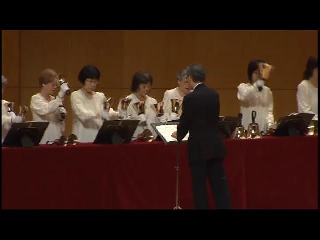 第14回ハンドベル世界大会, Amazing Grace, Kobe YMCA Bell-choir (Dir. Nozomu Abe)